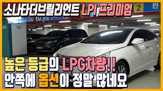 LPG 차량 찾으시는분들~~ 이 차 보세요!! 높은 등…