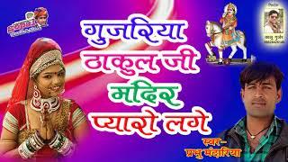 राजस्थानी dj सांग 2017 !! गुजरिया मंदिर प्यारा लगे !!  Rajsthani Dj Mewari song