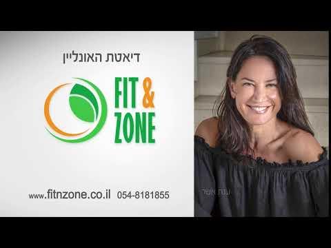 דיאטת האונליין FIT&ZONE