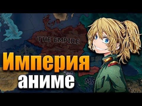 АНИМЕ МИР В HOI4: ТАНЯ ДЕГУРШАФ - Youjo Senki