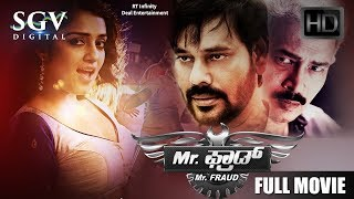 Mr. Fraud | Kannada New Movies Full 2019 | Bongu Tamill | New Kannada Movies | Natarajan, Ruhi Singh