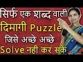 Impossible Puzzle | Brain Puzzle | Mind Puzzles in Hindi | Riddles | Unbelievable Puzzle.