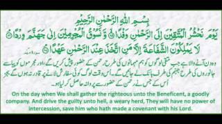 Qs 1986 Surah 19 Ayat 86 Qs Maryam Tafsir Alquran