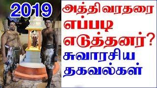 2019 இல் அத்திவரதரை வெளியில் எடுத்தவர் கூறிய தகவல்கள் How to taken Athi Varadar Kanchipuram