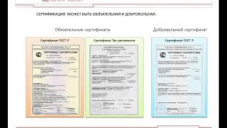 Сертификация и декларирование(Подтверждение соответствия., 2014-05-06T16:20:16.000Z)