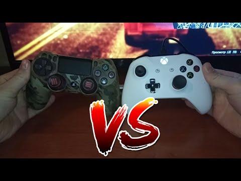 😎 СРАВНЕНИЕ ГЕЙМПАДОВ 😎 Что лучше? Playstation 4 VS Xbox One