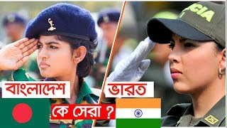 বাংলাদেশ নাকি ভারত কে এগিয়ে দেখুন ।। INDIA or BANGLADESH Which Country Is Better