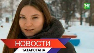 Новости Татарстана 13/02/19 ТНВ