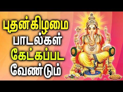 சிறந்த-கணபதி-பக்தி-பாடல்கள்-|-vinayagar-|-pillayar-|-best-tamil-ganapathi-padalgal