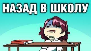 Обратно В Школу ● Русский Дубляж
