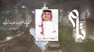 شريان الديحاني - عبدالمجيد عبدالله - مكس - 2020