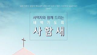20210410 무학교회 큐티 새벽기도회 마가복음강해50 \