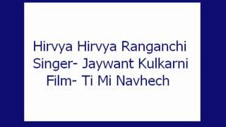 Hirvya Hirvya Ranganchi- Jaywant Kulkarni (Ti Mi Navhech)