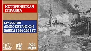 Оружейная. Историческая справка. Сражения японо-китайской войны 1894-1895 гг.