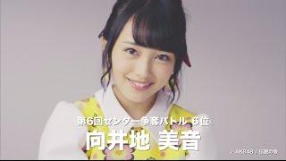 AKB48ステージファイターTVCM「5年前と今 -向井地美音-」篇 メイキング/AKB48[公式]