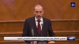 الصفدي: الاحتلال رفض عرضا أردنيا بشراء الملكيات الخاصة في الباقورة - (11-11-2019)