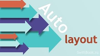 Auto Layout и Constraints