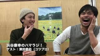 ゴツプロ!浜谷康幸MCのゆるゆるトークショー ゲスト・津田恭佑 ゴツプ...