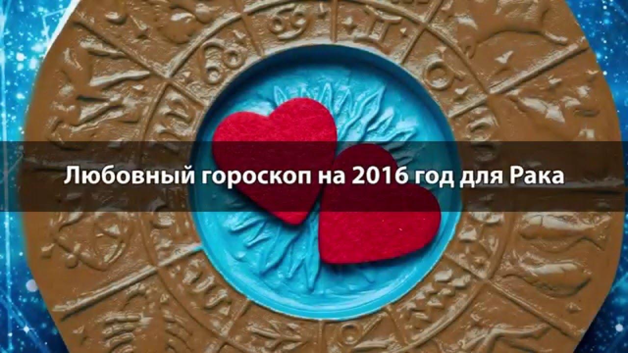 гороскоп любовный рак 2016