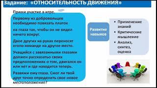 Естествознание 5 класс, видео № 6