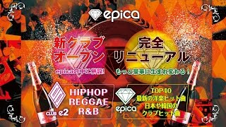 epica沖縄が大幅リニューアル!!!! パワーアップしたLED DJブースに巨大L...