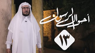 13 | أحوال الرسول | حاله ﷺ مع المزاح