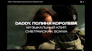 """""""Daddy"""" - Полина Королева. Музыкальный клип Сибтракскан Scania"""