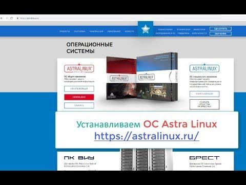 Устанавливаем OC Astra Linux