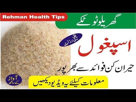 ispaghol k faiday in urdu | ispaghol se ilaj | ispaghol k fawaid | Rehman Health Tips