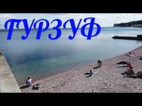 Крым. Хорошее место для отдыха  - Гурзуф.