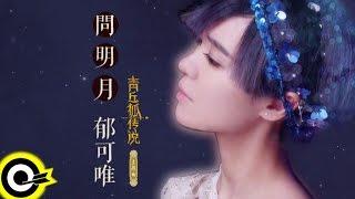 郁可唯 Yisa Yu【問明月】Official Lyric Video