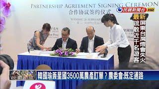 韓國瑜赴星簽3年訂單? 農委會打臉:既定通路-民視新聞