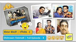 Shrimaan Shrimati - Episode 8 - Full Episode