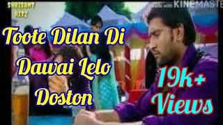 Toote Dilan Di Dawai Lelo Doston | Sad Panjabi WhatsApp Status | Shrisant Ritz |