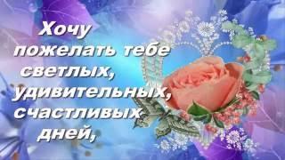 С днем рождения тебя я поздравить спешу!Радуй мир своей улыбкой .
