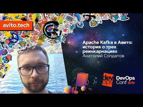 Apache Kafka в Авито: история о трех реинкарнациях | Анатолий Солдатов