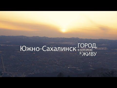 Южно Сахалинск -