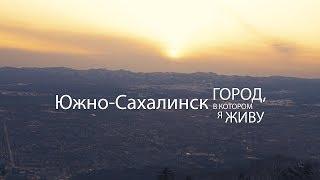 видео Южно-Сахалинск | Соревнования Кубка России по горным лыжам пройдут на Сахалине - БезФормата.Ru - Новости