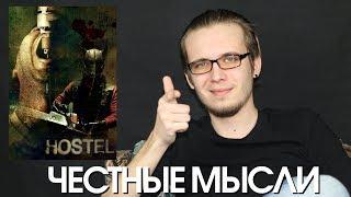 """Честные мысли о фильме """"Хостел"""" - KinoKiller"""