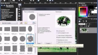 Уроки Corel PaintShop Photo Pro: создание рамки