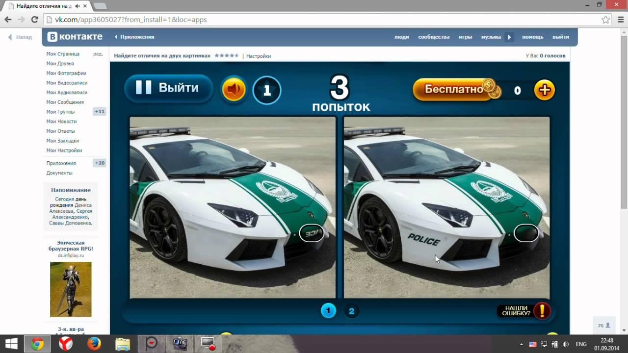 Ответы к игры найди отличия на двух картинках в контакте