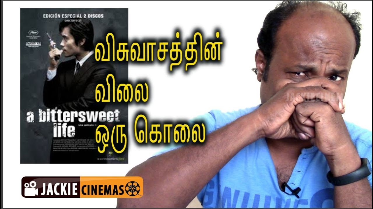 A Bittersweet life (2005) Korean Movie review in Tamil by ...