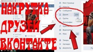 [Баги Вконтакте.!? WTF! о.О] - КАК НАКРУТИТЬ 20000 ПОДПИСЧИКОВ ВК?! ОТВЕТ.