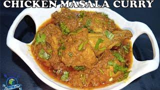 Delicious chicken masala curry | चिकन मसाला बनाए आसान विधि से | SHEEBA CHEF