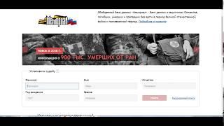 Как найти документы Великой Отечественной войны