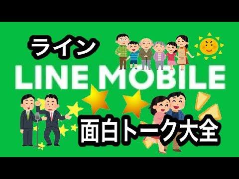 【LINE】ライン 面白トーク大全【会話】