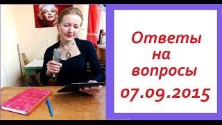 Елена Колесниченко - Ответы на вопросы (07.09.2015)