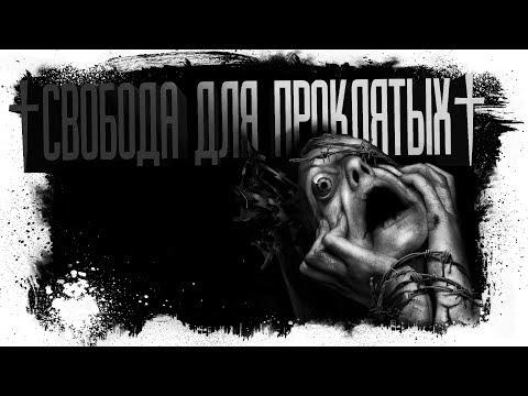 История На Ночь - СВОБОДА ДЛЯ ПРОКЛЯТЫХ