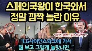 """스페인국왕이 한국에 와서 깜짝 놀란 이유, """"LG에 찾아가서 나온 탄성은..."""""""