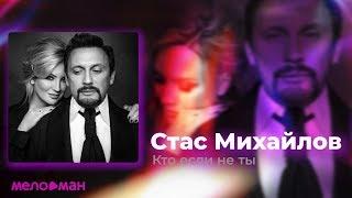 Стас Михайлов - Кто если не ты (Official Audio 2018)